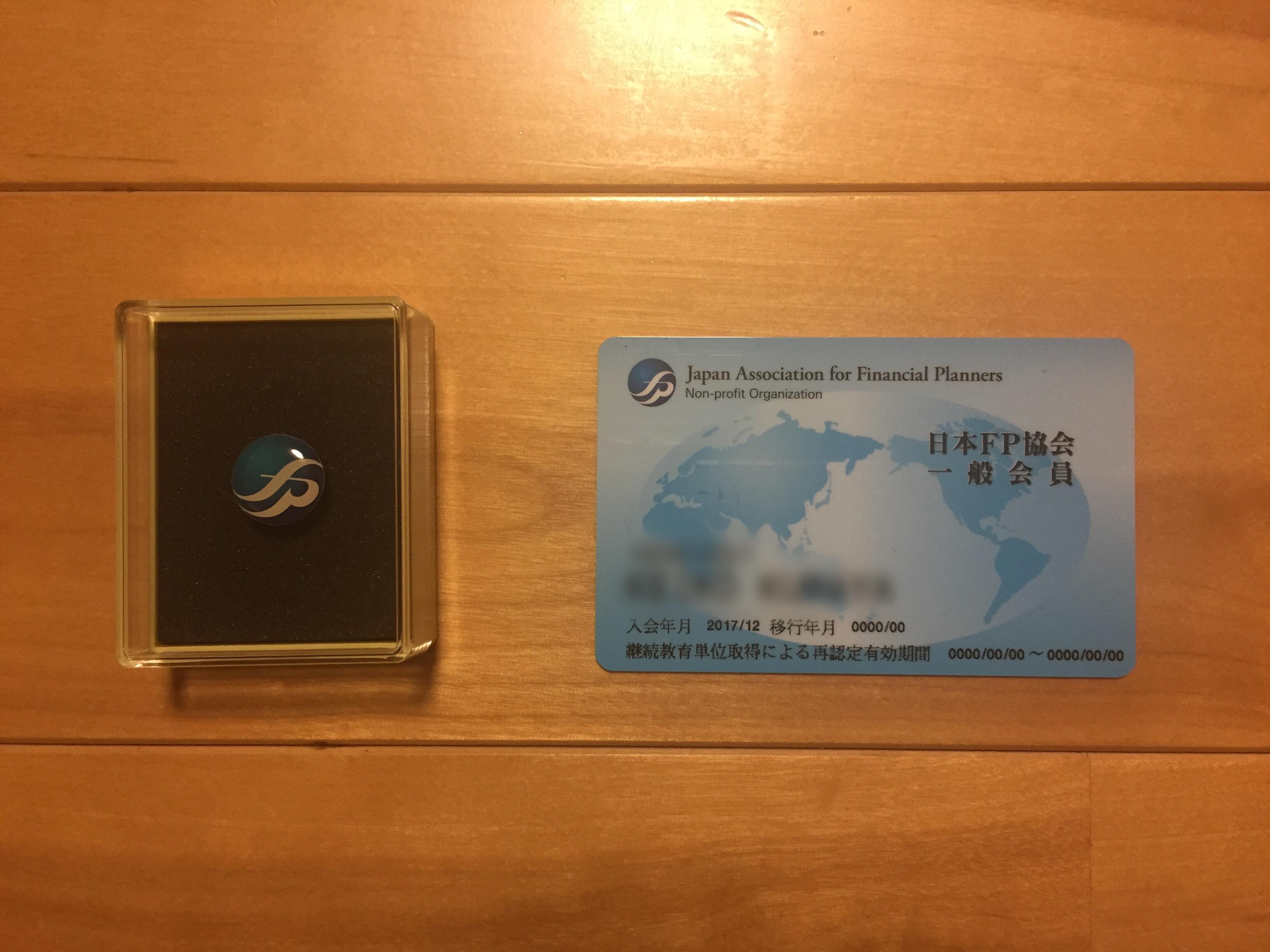 FPへの道【3級編-最終章】日本FP協会に入会してみた!メリットと感想。