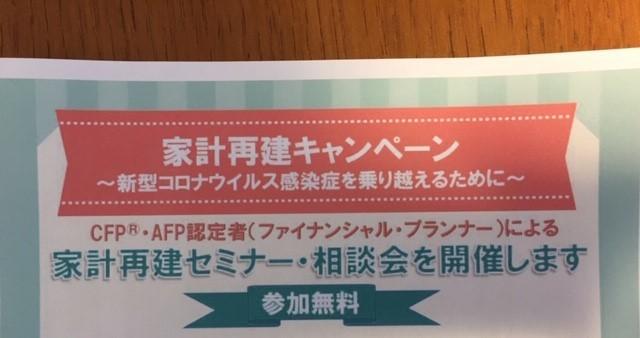 家計相談会【日本FP協会主催】に参加!FPとして相談員となった感想。